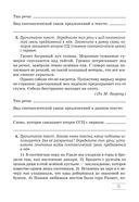 Русский язык. 7 класс. Рабочая тетрадь — фото, картинка — 3