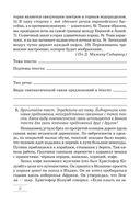 Русский язык. 7 класс. Рабочая тетрадь — фото, картинка — 4