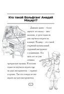 Кто такой Вольфганг Амадей Моцарт? — фото, картинка — 4