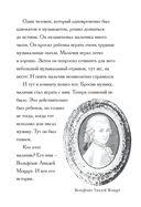 Кто такой Вольфганг Амадей Моцарт? — фото, картинка — 6
