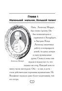 Кто такой Вольфганг Амадей Моцарт? — фото, картинка — 7