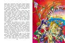 Приключения барона Мюнхгаузена — фото, картинка — 1