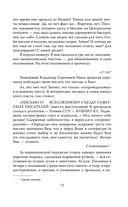 Неизвестный Солженицын. Гений первого плевка... — фото, картинка — 11