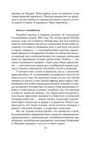 Неизвестный Солженицын. Гений первого плевка... — фото, картинка — 12