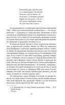 Неизвестный Солженицын. Гений первого плевка... — фото, картинка — 13