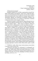 Неизвестный Солженицын. Гений первого плевка... — фото, картинка — 14