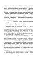 Неизвестный Солженицын. Гений первого плевка... — фото, картинка — 15