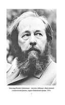 Неизвестный Солженицын. Гений первого плевка... — фото, картинка — 5