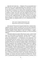 Неизвестный Солженицын. Гений первого плевка... — фото, картинка — 6