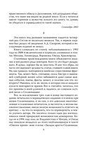 Неизвестный Солженицын. Гений первого плевка... — фото, картинка — 7