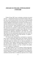 Неизвестный Солженицын. Гений первого плевка... — фото, картинка — 9