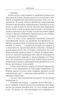 Кукловод. Партизан — фото, картинка — 7