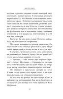 Озил. Автобиография — фото, картинка — 11