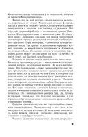 Прощай, Византия! (м) — фото, картинка — 8