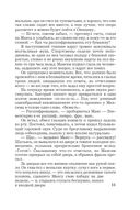 Манускрипт дьявола (м) — фото, картинка — 11