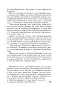 Манускрипт дьявола (м) — фото, картинка — 13
