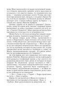 Манускрипт дьявола (м) — фото, картинка — 5