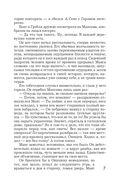 Манускрипт дьявола (м) — фото, картинка — 7