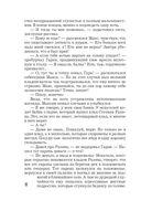 Манускрипт дьявола (м) — фото, картинка — 8