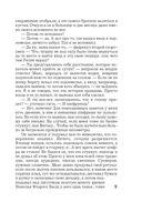 Манускрипт дьявола (м) — фото, картинка — 9