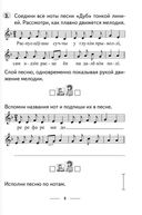 Музыка. 3 класс. Рабочая тетрадь — фото, картинка — 3