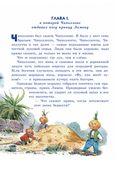 Приключения Чиполлино — фото, картинка — 2
