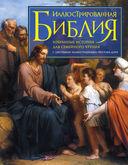 Иллюстрированная Библия. Избранные истории для семейного чтения — фото, картинка — 1