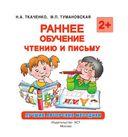 Раннее обучение чтению и письму — фото, картинка — 1