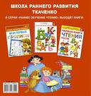 Раннее обучение чтению и письму — фото, картинка — 14