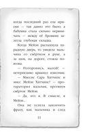 Египетский ребус — фото, картинка — 11