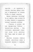 Египетский ребус — фото, картинка — 13
