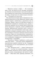Саксонец. Ассасин Его Святейшества — фото, картинка — 10
