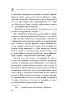 Саксонец. Ассасин Его Святейшества — фото, картинка — 13
