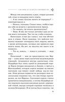 Саксонец. Ассасин Его Святейшества — фото, картинка — 14