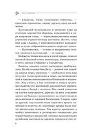 Саксонец. Ассасин Его Святейшества — фото, картинка — 5
