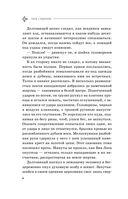 Саксонец. Ассасин Его Святейшества — фото, картинка — 7