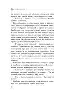Саксонец. Ассасин Его Святейшества — фото, картинка — 9