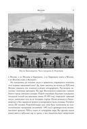 Москва в эпоху реформ: от отмены крепостного права до Первой мировой войны — фото, картинка — 8