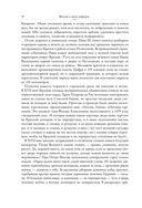Москва в эпоху реформ: от отмены крепостного права до Первой мировой войны — фото, картинка — 9