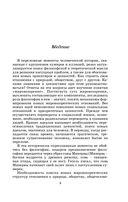 Основы философии — фото, картинка — 3