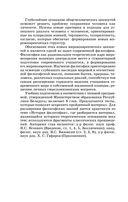 Основы философии — фото, картинка — 6