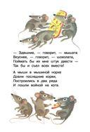 Стихи для чтения в детском саду — фото, картинка — 13