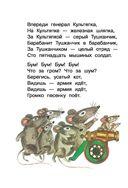 Стихи для чтения в детском саду — фото, картинка — 14