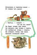 Стихи для чтения в детском саду — фото, картинка — 9