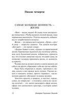 Письма о добром и прекрасном — фото, картинка — 11