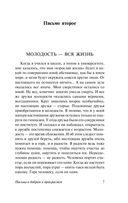 Письма о добром и прекрасном — фото, картинка — 6