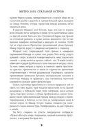 Метро 2035. Стальной остров — фото, картинка — 8