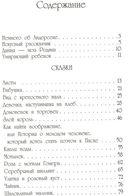 Неизвестные сказки Ханса Кристиана Андерсена — фото, картинка — 1