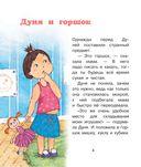 Психология для самых маленьких: #дунины_сказки — фото, картинка — 4