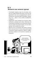 Безопасная Сеть. Правила сохранения репутации в эпоху социальных медиа и тотальной публичности — фото, картинка — 12